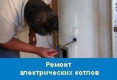 Ремонт электрических котлов