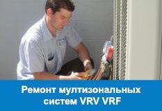 Ремонт мультизональных систем VRV VRF