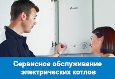 Сервисное обслуживание электрических котлов