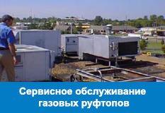 Сервисное обслуживание газовых руфтопов