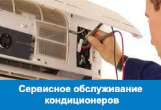 Сервисное обслуживание кондиционеров, чистка кондиционера.