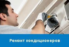 Ремонт кондиционеров с Климат Центр в Киеве, низкие цены.